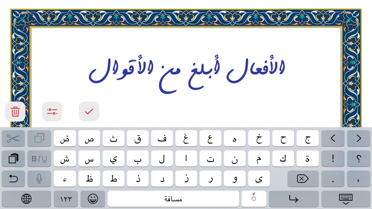 Khat: Writing Calligraphy screenshot-3