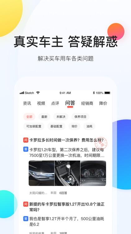 易车-专业汽车新闻资讯 screenshot-3