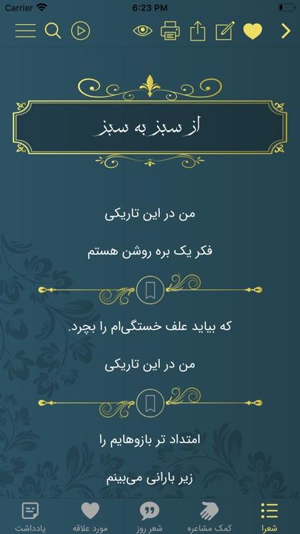 دیوان اشعار پارسی
