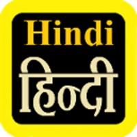 Codes for Hindi Audio Bible 印地語聖經 Hack