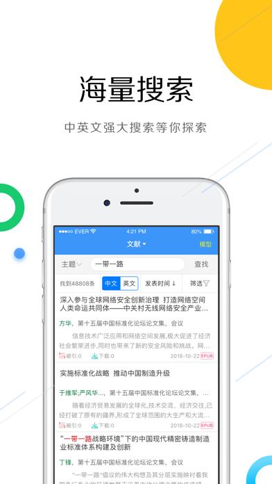 CNKI中国知网数字出版阅读-CAJ云阅读のおすすめ画像2