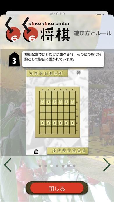 将棋盤 ScreenShot8