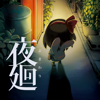 夜廻-Nippon Ichi Software, Inc.