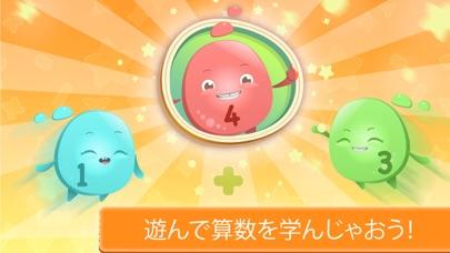 数字数え方の幼児向け知育アプリ・3歳以上の幼児向け英語ゲームのおすすめ画像4