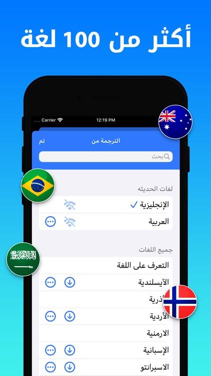 Dict Plus: ترجمة و قاموس عربي screenshot-4