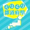ぐりぐり都道府県 - 新作・人気アプリ iPhone