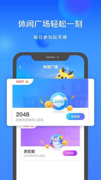 银联商务-让店铺经营更简单! screenshot-4