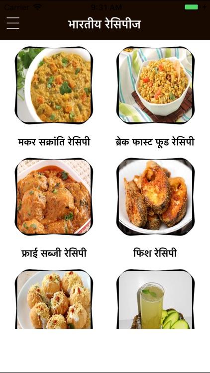 Indian Recipes In Hindi 2019 By Mohsin Mansuri