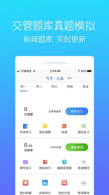 驾考直通车 - 2019驾考学车驾照必备宝典 screenshot-3