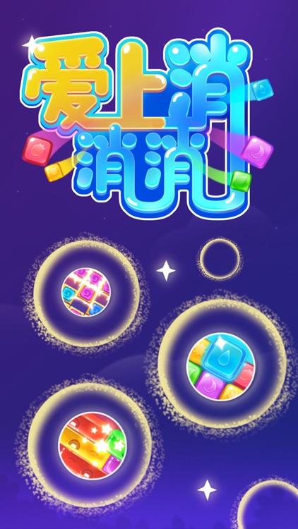 爱上消消消 screenshot-4