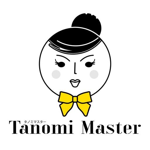 タノミマスター(発注Ver)