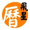 紫白飛星萬年曆(奇門算法) - 十三行作品 - iPhoneアプリ