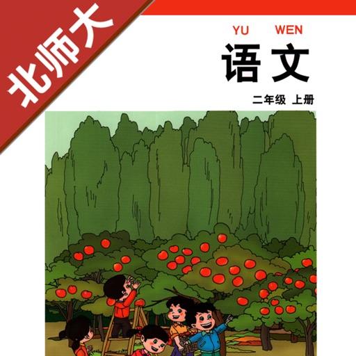 小学语文二年级上册北师大版