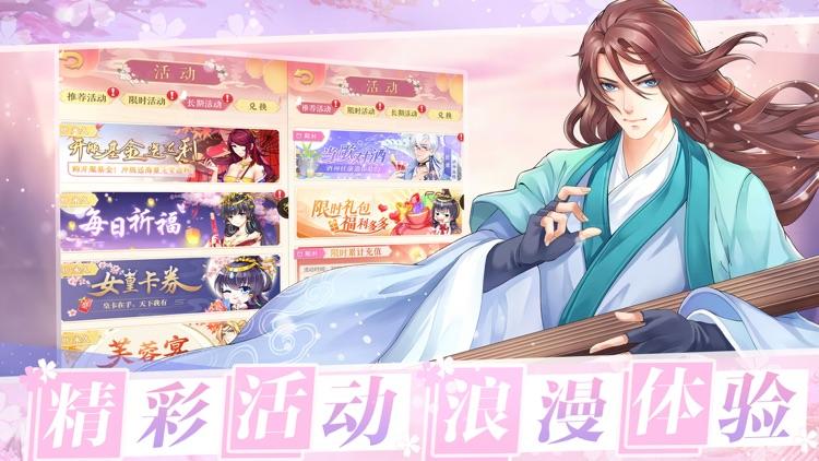 女皇恋爱日记-后宫恋爱养成游戏 screenshot-4