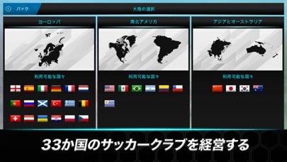 サッカーマネージャー2021- フットボール ゲームのスクリーンショット2