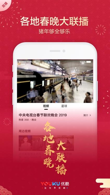 优酷视频-乡村爱情11全网独播 screenshot-4