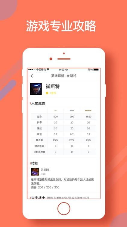 达龙电竞 - 掌上云电脑 screenshot-3