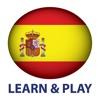 学び、遊びます。スペイン語 +