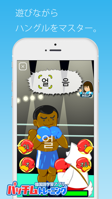 毎日3分で韓国語を身につける:パッチムトレーニングのスクリーンショット4