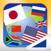世界の国旗(あそんでまなぶ!シリーズ) - iPadアプリ