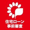 ちばぎん住宅ローン事前審査アプリ