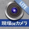 現場DEカメラLITE - iPhoneアプリ