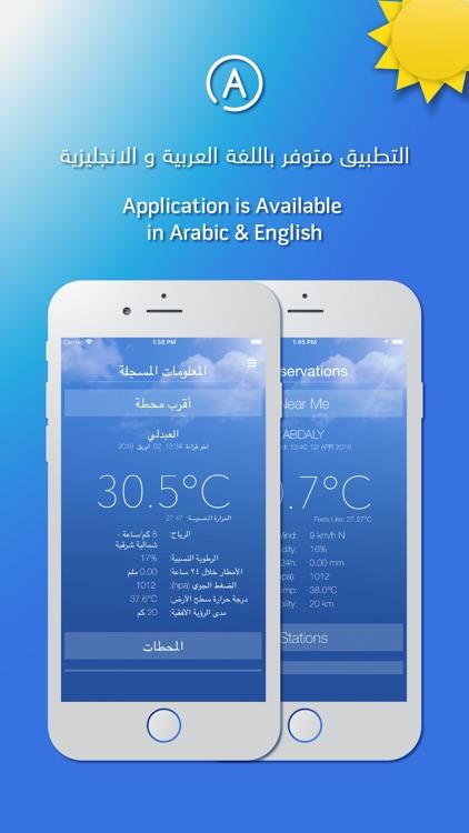 KuwaitMet screenshot-4