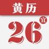 老黄历经典版-农历万年历择日结婚 - iPhoneアプリ