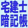 宅建士暗記帳 - iPhoneアプリ