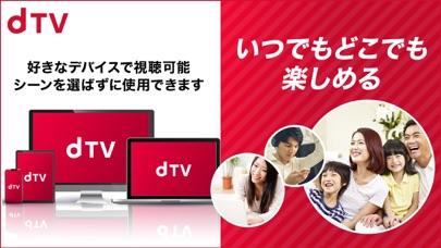 dTV/ディーティービーのおすすめ画像3