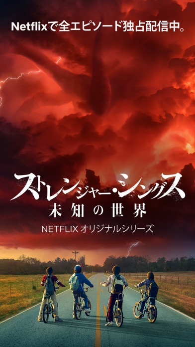 Netflix ScreenShot5