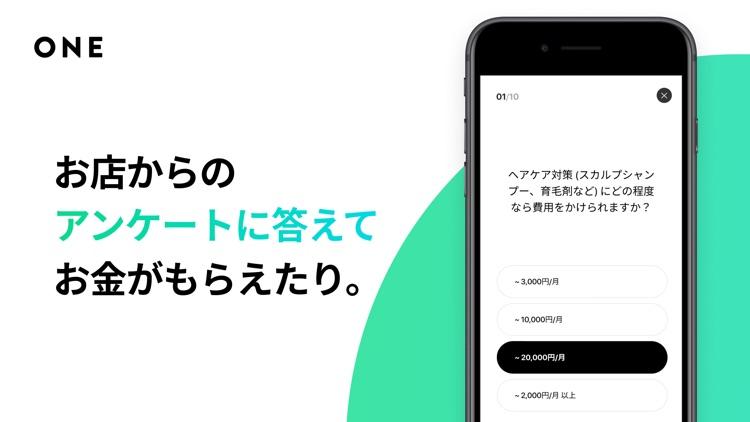 ONE(ワン) レシート撮影!お金がもらえる買取アプリ screenshot-4