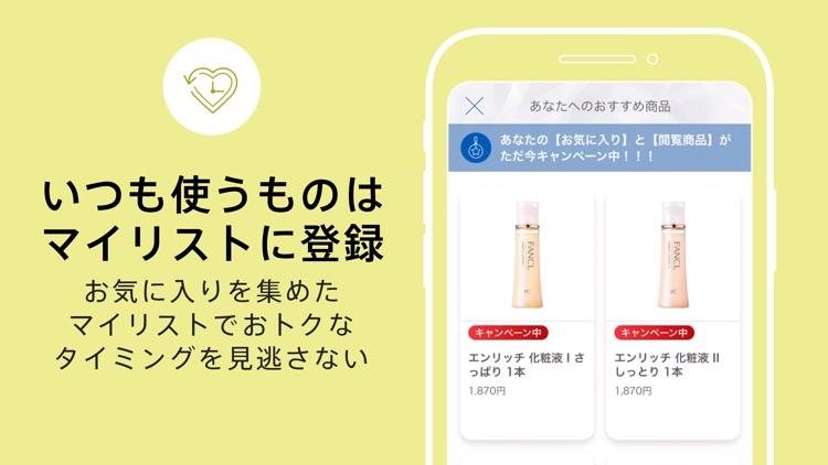 FANCLお買い物アプリ screenshot-3
