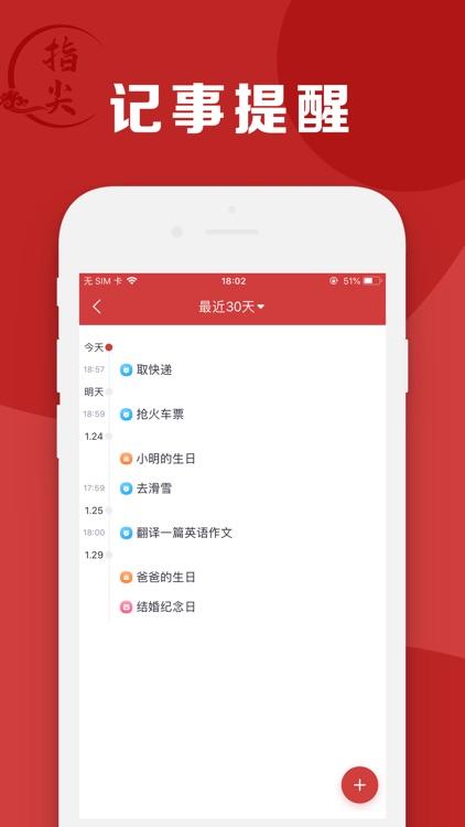 万年历-中华日历老黄历天气预报工具 screenshot-4