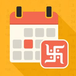 All-in-One Hindu Calendar 2020