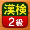 漢検2級 - 漢字検定問題集 - iPhoneアプリ