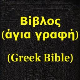 Βίβλος(άγια γραφή)(Greek Bible