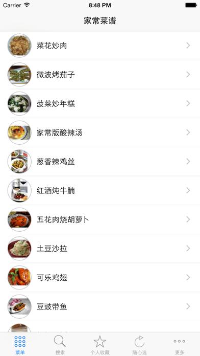 家常大众菜谱大全のおすすめ画像2