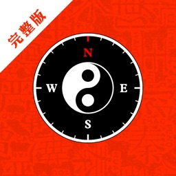 Chinese Geomancy Compass Full