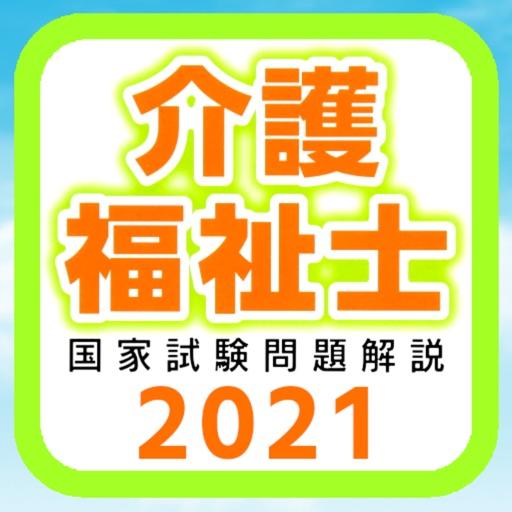 福祉 試験 介護 2021 士