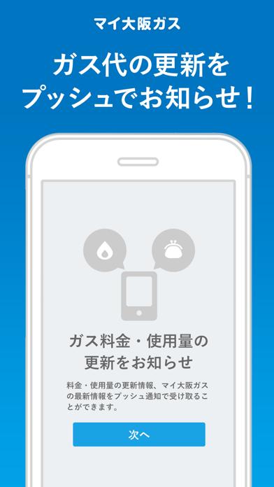 マイ大阪ガスのおすすめ画像2