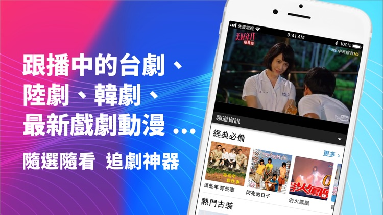 電視第四台-新聞&電視節目 screenshot-3