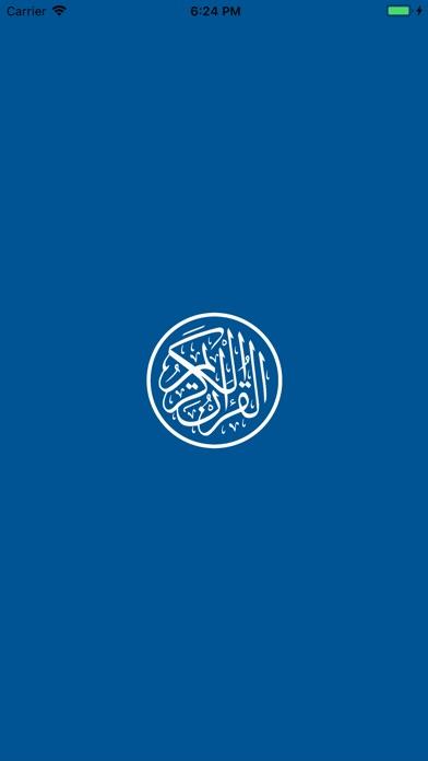 القرآن الكريم مترجم بالصوت screenshot 1
