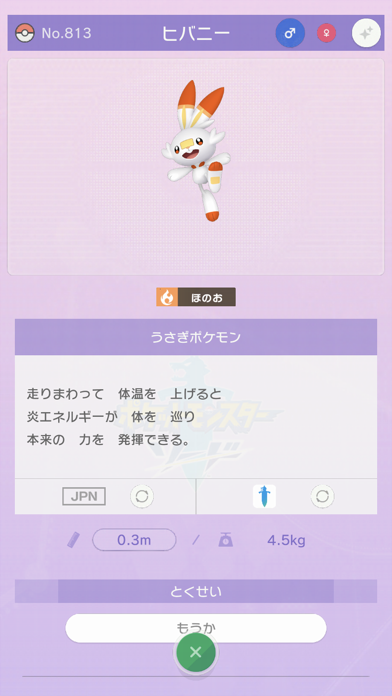 Pokémon HOME ScreenShot3