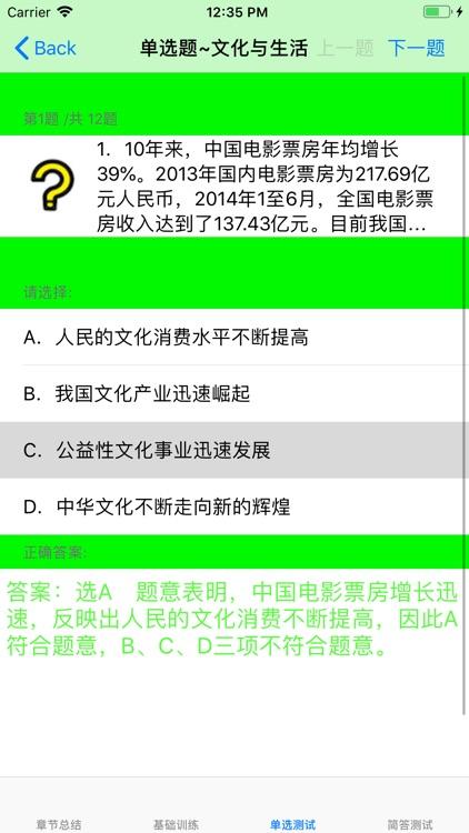 高中生知识点总结:数理化、语文、英语、政治、历史 screenshot-3