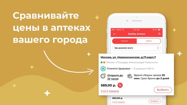 Аптека онлайн - Мегаптека.ру screenshot-3