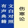 伤寒论【有声典籍 文白对照】 - iPhoneアプリ