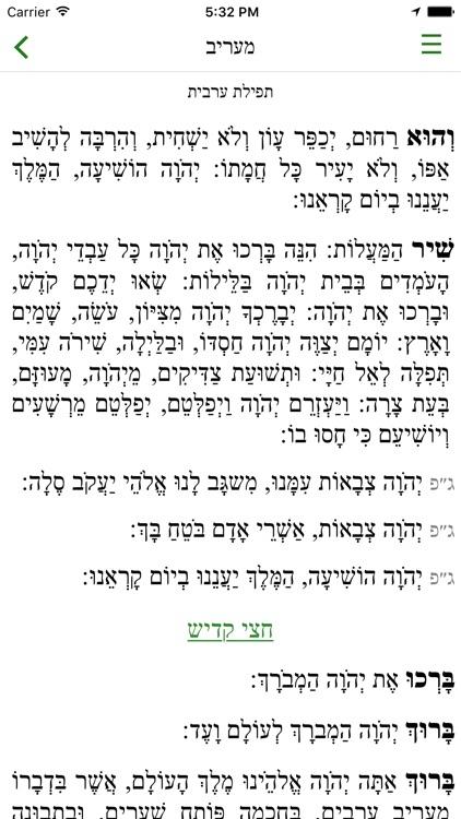Siddur Torah Ohr, Chabad screenshot-3