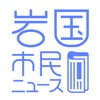 Iwakuni Shimin News