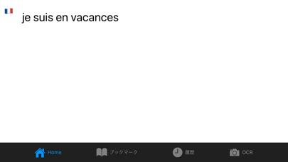 通訳要らず ScreenShot7